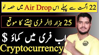 25000$ Free Airdrop||Must Participate in This Airdrop||Free Cryptocurrency Airdrops #CryptoTrading