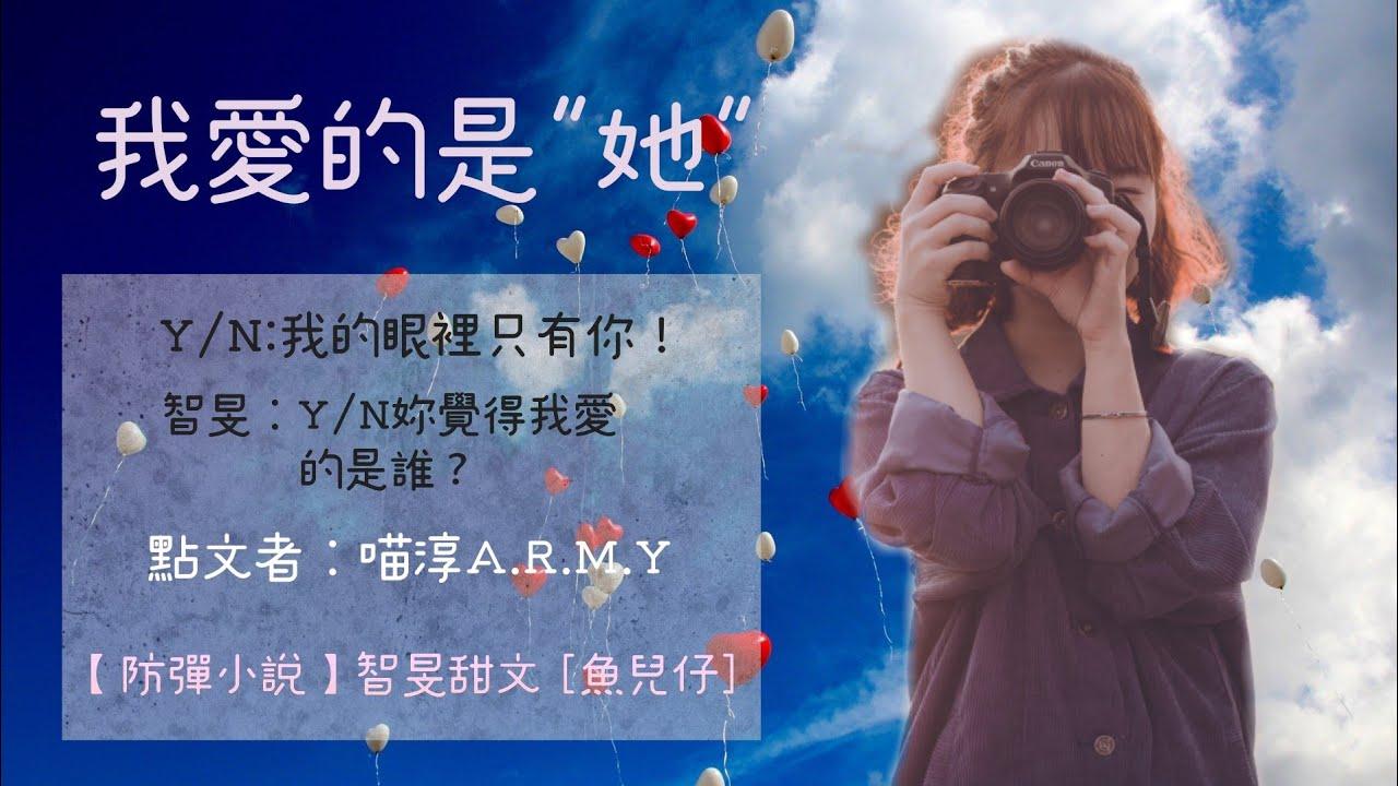 """【防彈小說】智旻甜文〈我愛的是""""她""""〉點文者:喵淳A.R.M.Y [魚兒仔] - YouTube"""