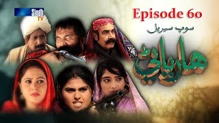 Video Sindh TV Soap Serial HARYANI EP 60 - 31-7-2017 - HD1080p -SindhTVHD download MP3, 3GP, MP4, WEBM, AVI, FLV November 2017