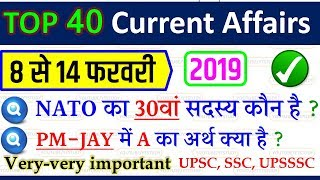 february second week current affairs 2019 / current affairs in hindi / feb 2019 / SSC GD CGL CPO
