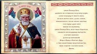 Молитва о помощи в работе Николаю Чудотворцу
