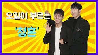 [Block B 블락비] 오일 - '청혼' (O-il's 'Proposal')
