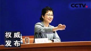 《权威发布》国新办新闻发布会 商务部介绍第15届中国-东盟博览会有关情况 20180717   CCTV LIVE