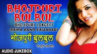 BHOJPURI BULBUL | BHOJPURI LOKGEET AUDIO SONGS JUKEBOX | SINGER - SAIRA BANO FAIZABADI