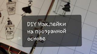 DIY Наклейки/ Как я делаю наклейки на прозрачной основе. cмотреть видео онлайн бесплатно в высоком качестве - HDVIDEO