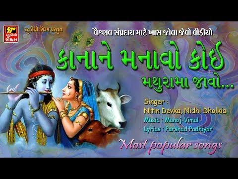 Kana Ne Manao Koi Mathura Ma Jao - Shrinathji Ni Zakhi 12