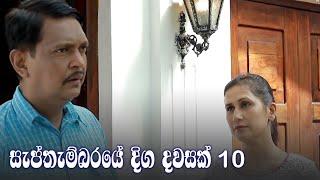 Septhembaraye Diga Dawasak | Episode 10 - (2021-07-25) | ITN Thumbnail