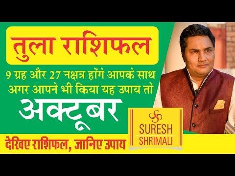 TULA Rashi | LIBRA | Predictions for OCTOBER - 2018 Rashifal | Monthly Horoscope | Suresh Shrimali