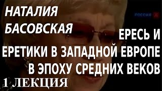 ACADEMIA. Наталия Басовская. Ересь и еретики в Западной Европе в эпоху Средних веков. 1 лекция
