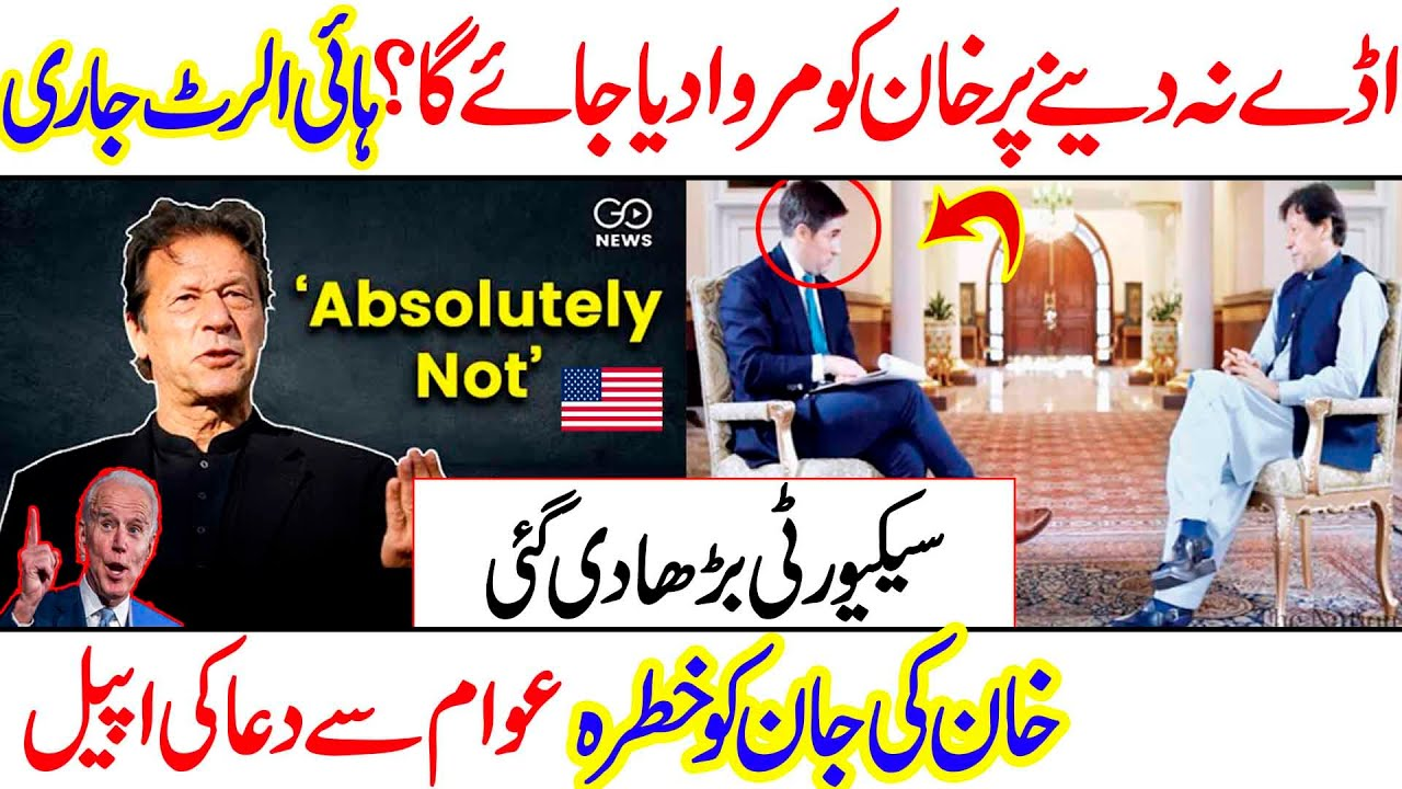Imran Khan security on Hight Alert After said Absolutely not to US I Cover Point