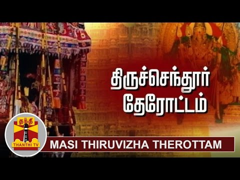 THANTHI TV SPECIAL | Thiruchendur Murugan Temple Masi Thiruvizha Therottam | Thanthi TV