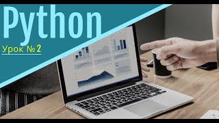 №2  Python уроки для начинающих и детей с нуля Операторы и операции Little Python