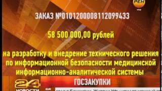 Госзакупки(, 2012-11-14T07:53:54.000Z)