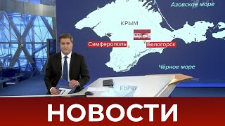 Выпуск новостей в 09:00 от 31.07.2020
