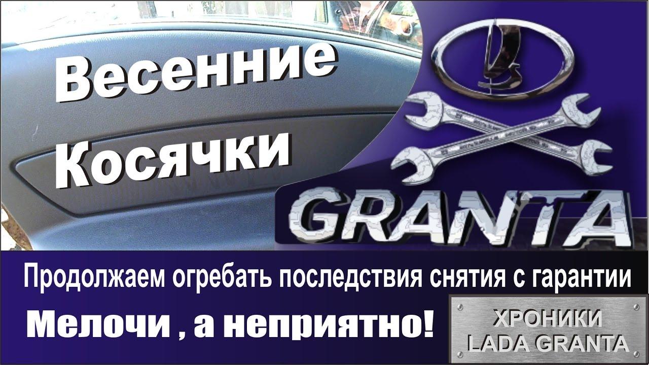Лада Гранта новые косяки на 7005км (хроники LADA GRANTA За гранью .