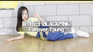 Gambar cover 나하은 (Na Haeun) - 블랙핑크 (BLACKPINK) - Forever Young 댄스커버