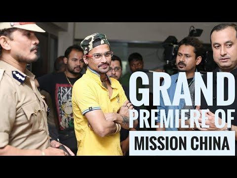 GRAND PREMIERE of Mission China | Assamese New Flim 2017