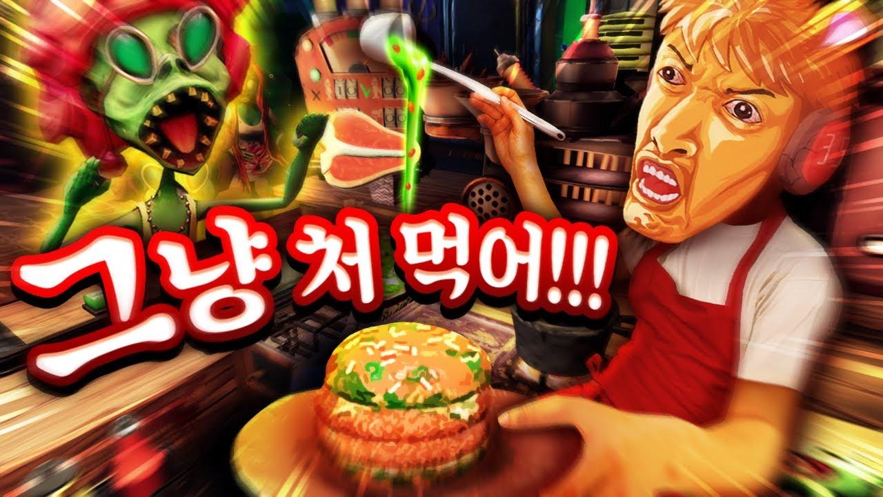 괴물들의 음식을 만들어 주는 요리사 되는 게임