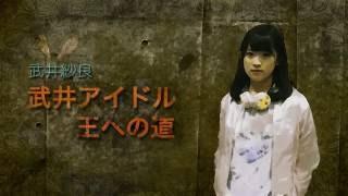 """NMB48 武井紗良 """"武井アイドル王への道"""" round 9-12 members: 城恵理子 ..."""