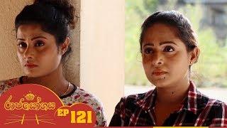 Raja Yogaya | Episode 121 - (2018-12-31) | ITN Thumbnail