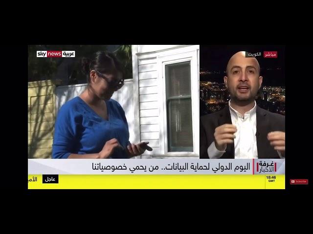 مقابلتي على سكاي نيوز عربية للحديث عن اليوم العالمي لحماية خصوصية البيانات على الانترنت
