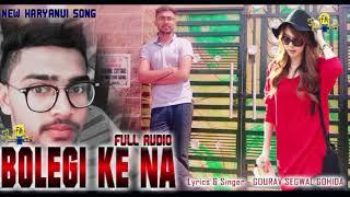 BOLEGI KE NAA | new haryanvi song | gourav segwal gohida
