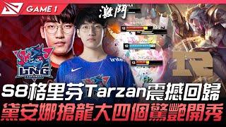 LNG vs RNG S8格里芬最強打野Tarzan震撼回歸!黛安娜搶龍大四個驚艷開秀!Game 1 | 2021 LPL夏季賽精華 Highlights