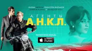 Шпионский боевик Гая Ричи «Агенты А.Н.К.Л.» в Digital HD