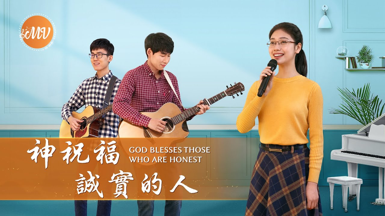 基督教會詩歌《神祝福誠實的人》【詩歌MV】