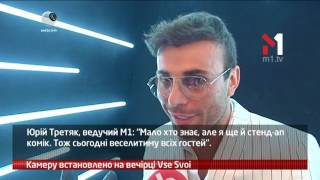 webкамера   Камера Установлена  Вечеринка Vse Svoi   26 05 2017