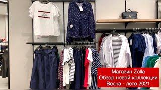 Шоппинг влог магазин Zolla Новая коллекция весна лето 2021 Обзор магазина