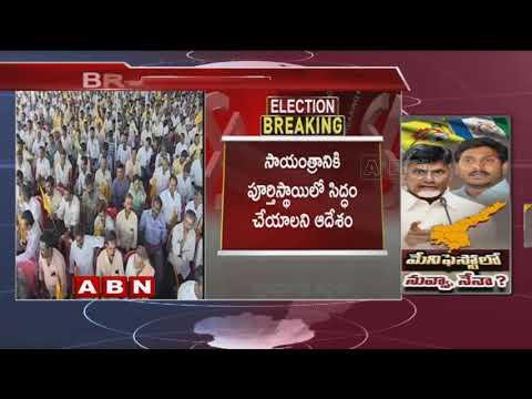 AP CM Chandrababu Decides To Release TDP Manifesto Tomorrow   ABN Telugu