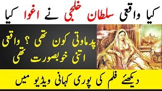 Padmavati Full Story In HIndi/Urdu | Real Story of Padmavati | TUT