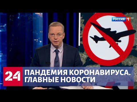 Коронавирус. Ситуация в мире и России. ВОЗ объявила о пандемии, а Италия отрезана от мира