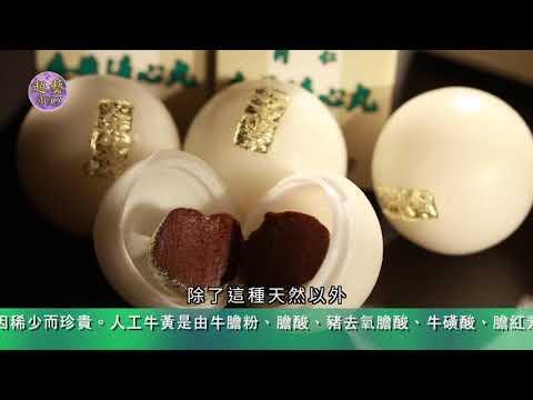 北京同仁堂《復興新生系列-世說本草》牛黃清心丸