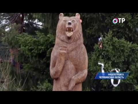 Малые города России: Нязепетровск - медвежий город