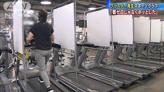 集団感染発生のスポーツクラブ再開 千葉・市川市(20/06/01)