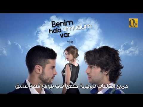 ويبقى الامل - مازال لدي امل اعلان الحلقة 20 مترجم - زواج فتون و وسام