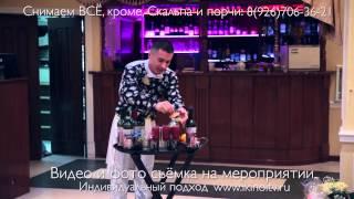 Бармен шоу, видео и фото съёмка.(Производство фото и видео контента Репортаж ТВ, www.ikinoitv.ru 8(926)706-36-21 Официальная группа в