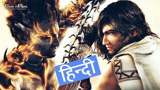 Prince Of Persia : The Two Thrones​ Gameplay In Hindi
