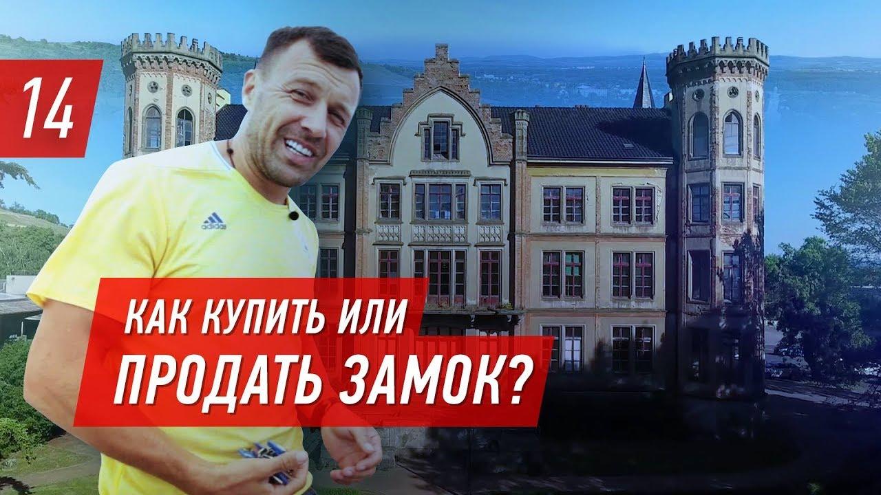 Бесплатные консультации по покупке, продаже недвижимости в чехии стоимостью от 81 000 €. Поможем купить или продать новое зарубежное жилье,