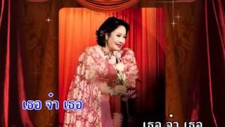 แสนเสียดาย - รวงทอง ทองลั่นทม【Karaoke : คาราโอเกะ】