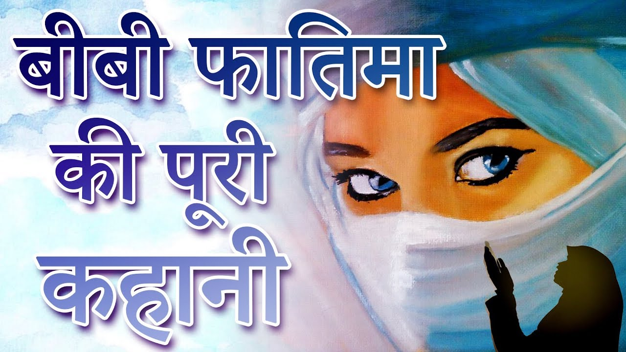 Bibi Fatima बीबी फातिमा की पूरी कहानी Hazrat Bibi Fatima ki Akhri Ziarat in Hindi Urdu| Dark Mystery