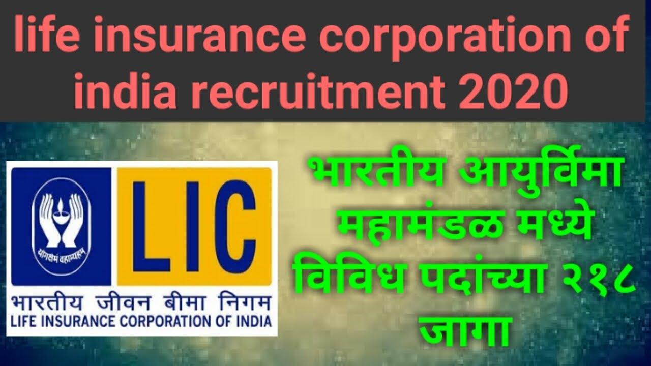 Life Insurance Corporation of India Recruitment 2020 - YouTube