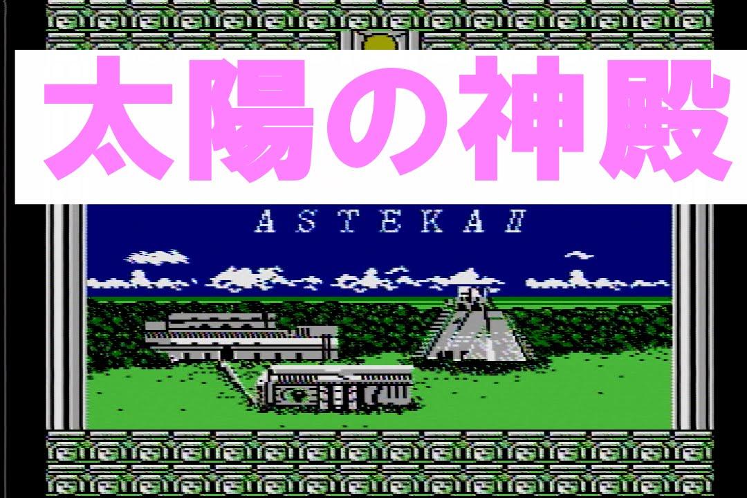 太陽の神殿 アステカ2 - YouTube