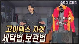 고어텍스 세탁 / 보관법│GORE-TEX 오래입기│세탁…