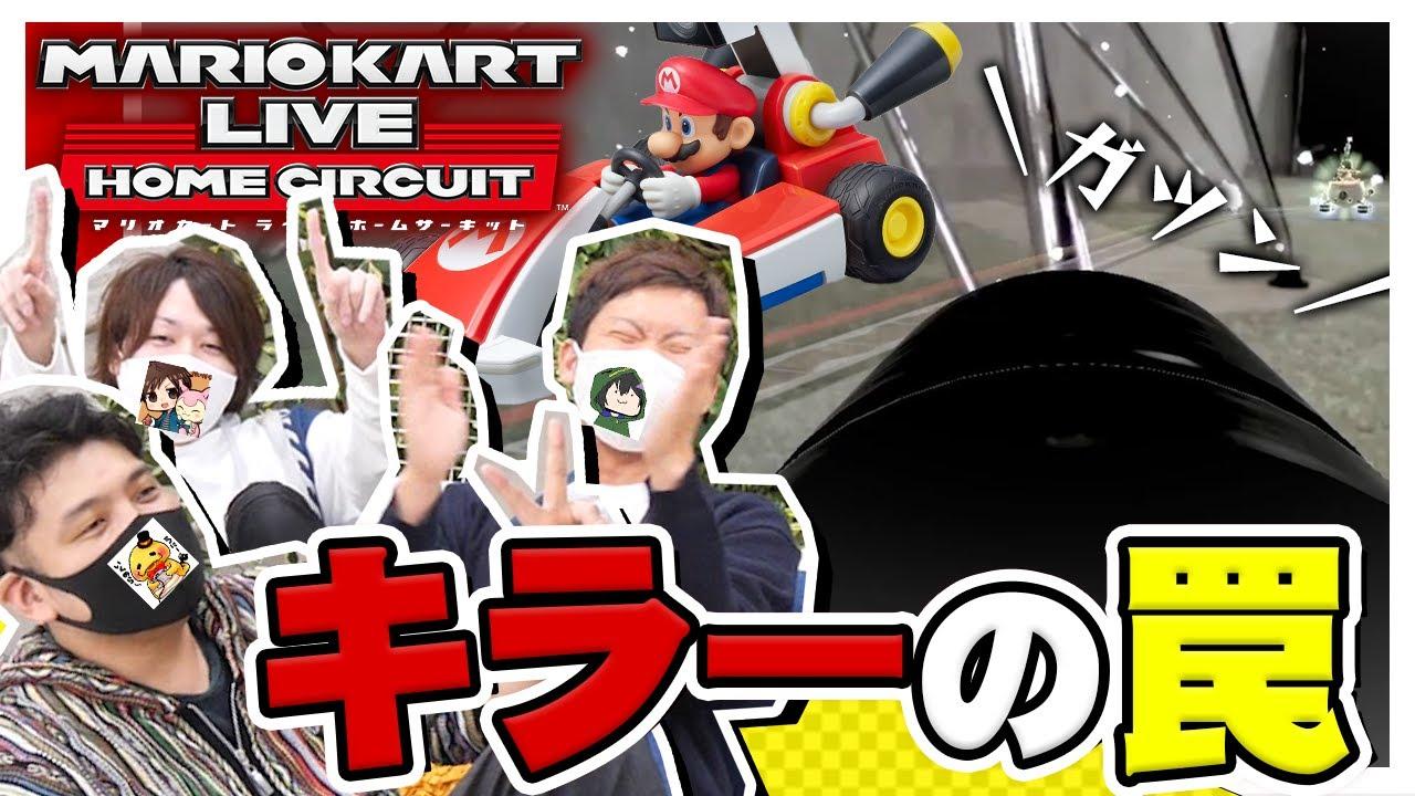 【コラボ】広いスタジオで勝負!障害物があるとキラーが・・・w【マリオカート ライブホームサーキット】