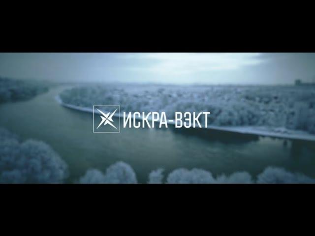 25 лет «Искра-ВЭКТ» - имиджевый фильм