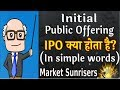 What is IPO | Initial Public Offering Explained | आसान भाषा में || Market Sunrisers