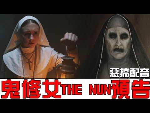 鬼修女THE NUN 電影預告  |惡搞配音【I'M CHAMPION】